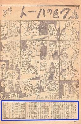 1947年発行スタイル編集後記.jpg