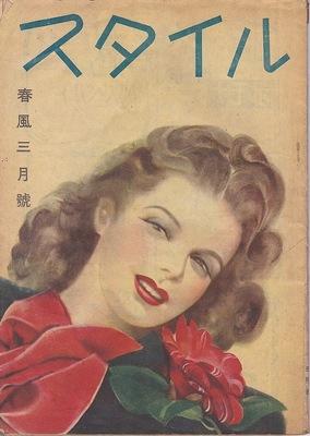1947年発行スタイル表紙.jpg