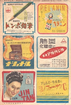 1947年発行スタイル裏表紙.jpg