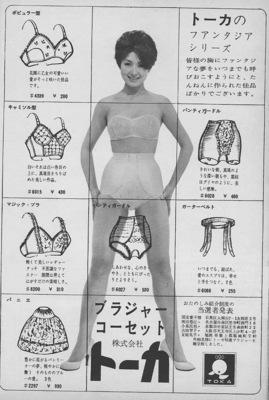 1961年の女性自身6.jpg