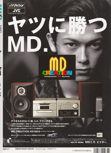 1997年V系雑誌のMD広告.jpg
