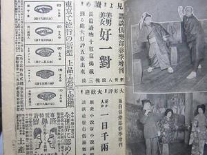 戦前の指輪広告.jpg