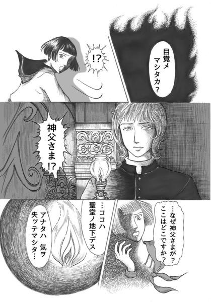 昭和初期女学生まんが_第2話page15.jpg