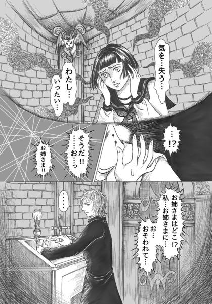昭和初期女学生まんが_第2話page16.jpg