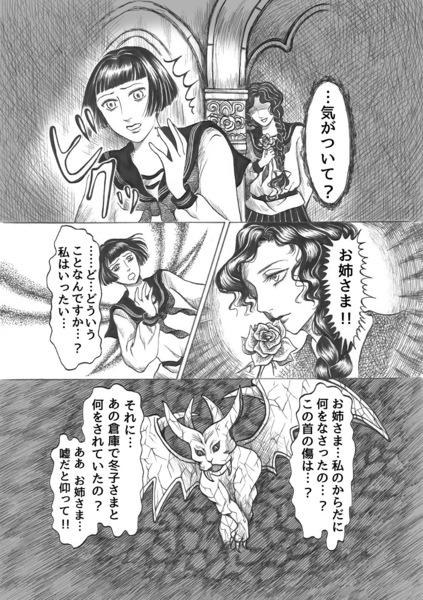昭和初期女学生まんが_第2話page17.jpg