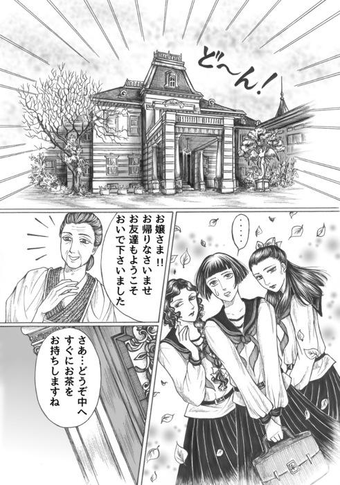 昭和初期女学生まんが_第3話page18.jpg