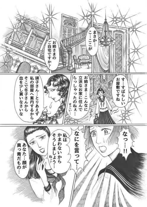 昭和初期女学生まんが_第3話page19.jpg