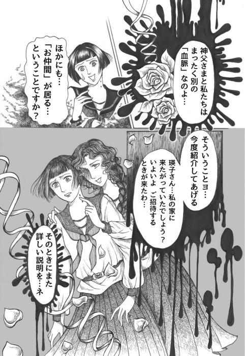 昭和初期女学生まんが_第3話page7.jpg