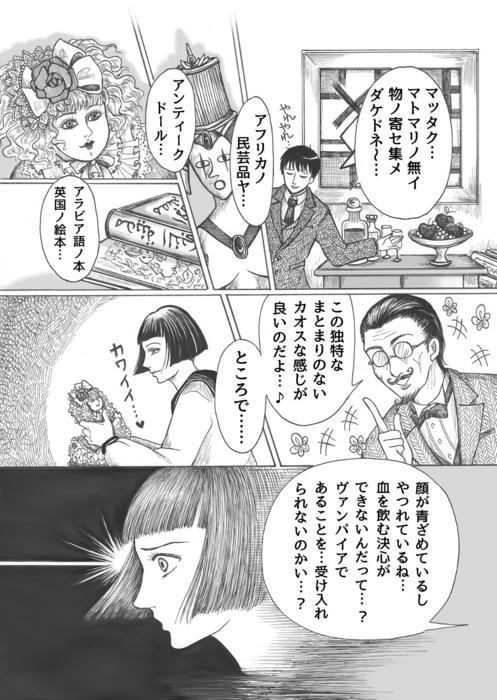 昭和初期女学生まんが_第4話page11.jpg