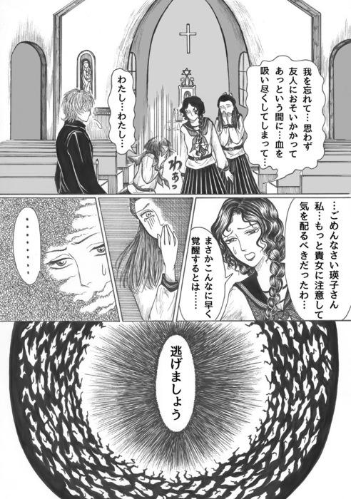 昭和初期女学生まんが_第5話page10.jpg