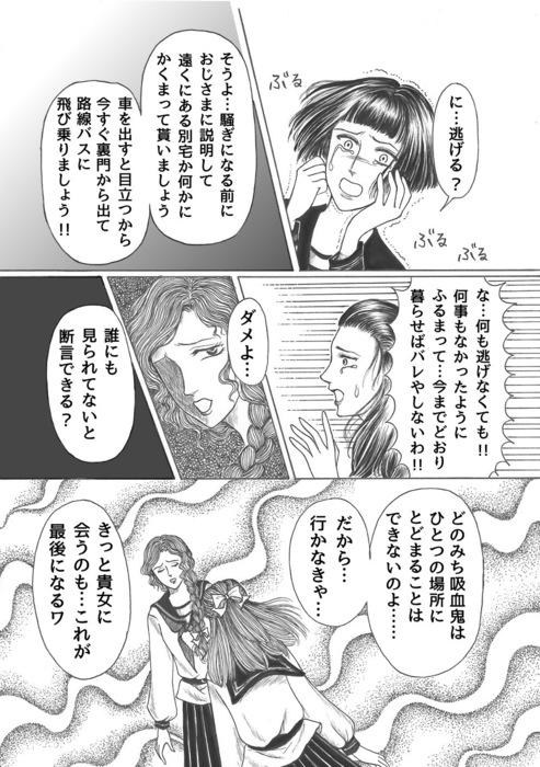 昭和初期女学生まんが_第5話page11.jpg