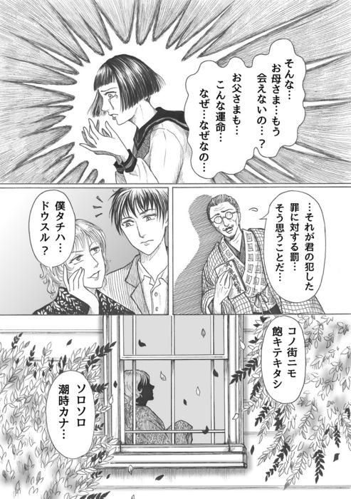 昭和初期女学生まんが_第5話page19.jpg