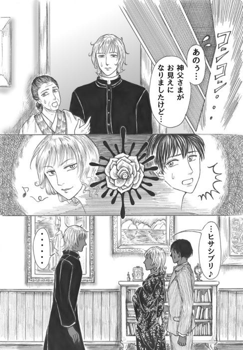 昭和初期女学生まんが_第5話page20.jpg