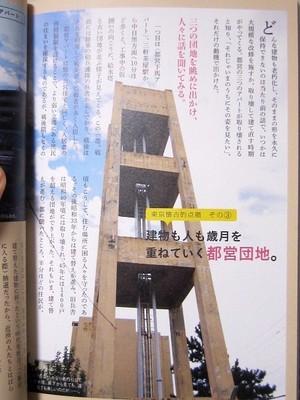 東京ノスタルジック百景_都営下馬アパート給水塔.JPG