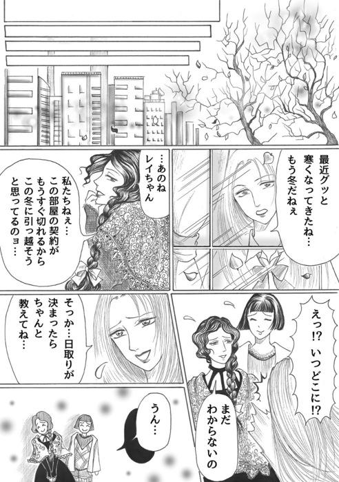 永遠なる乙女たち_1997年コギャル編page27.jpg