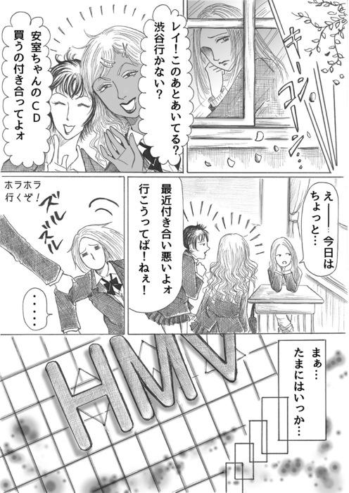 永遠なる乙女たち_1997年コギャル編page28.jpg