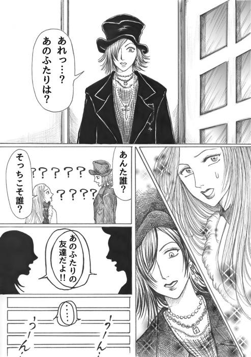 永遠なる乙女たち_1997年コギャル編page35.jpg