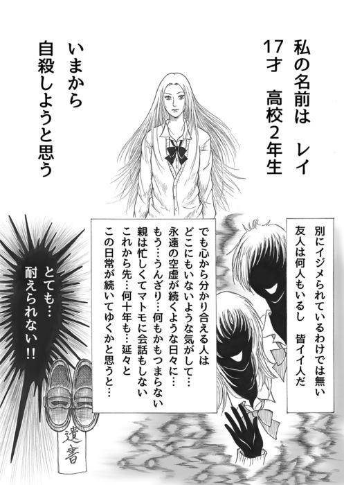 永遠なる乙女たち_1997年コギャル編page4.jpg
