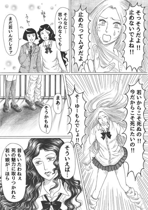 永遠なる乙女たち_1997年コギャル編page7.jpg