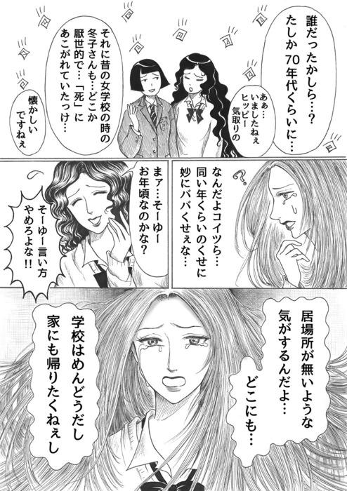 永遠なる乙女たち_1997年コギャル編page8.jpg