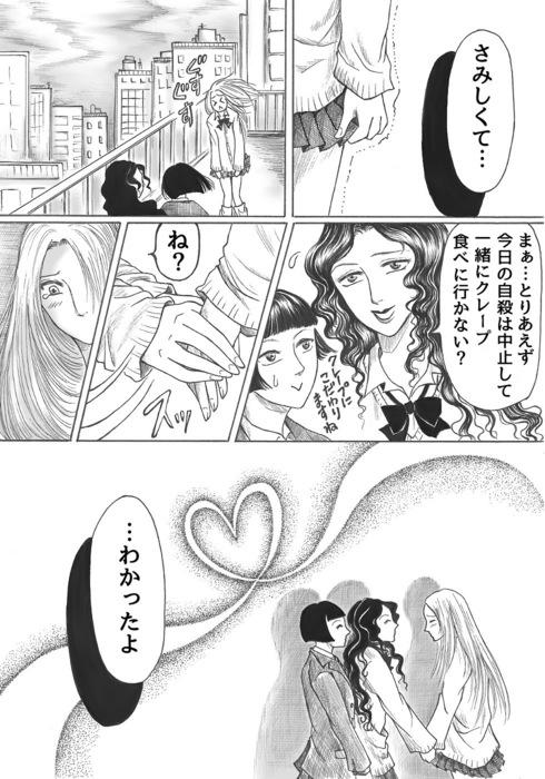 永遠なる乙女たち_1997年コギャル編page9.jpg