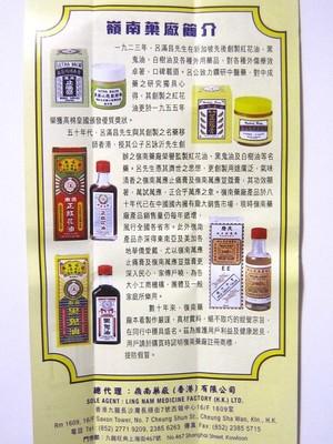 香港土産_正紅花油チラシ2.JPG