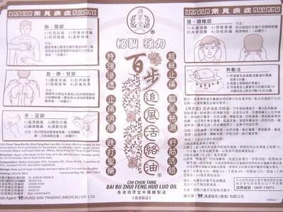 香港土産_百歩追風活絡油_説明書.JPG