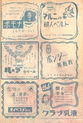 1947年発行スタイル広告.jpg