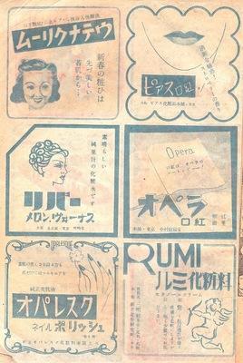 1947年発行スタイル広告2.jpg