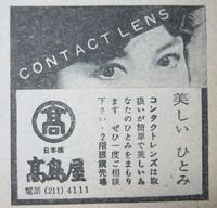 1961年のコンタクトレンズの広告.JPG