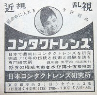 1961年のコンタクトレンズの広告2.JPG