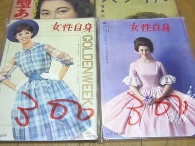 1961年の女性自身.JPG