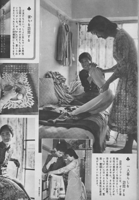 1961年の女性自身10.jpg
