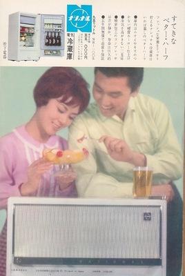 1961年の女性自身13.jpg