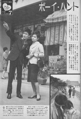 1961年の女性自身3.jpg