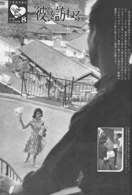 1961年の女性自身9.jpg