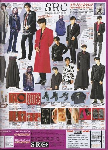 1997年V系ファッションの広告.jpg