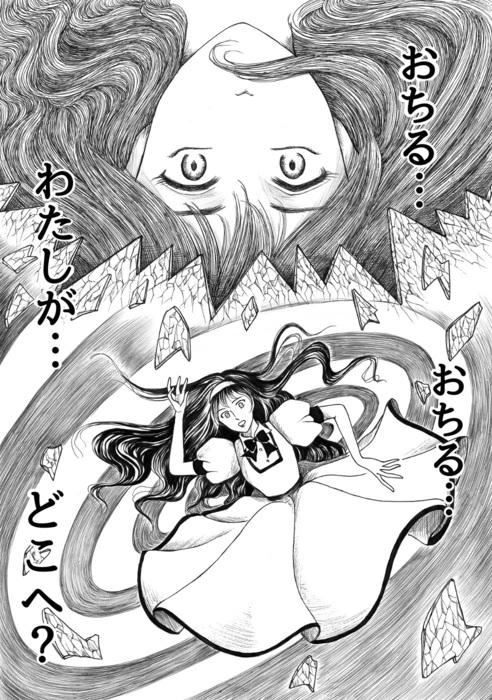 アリスは迷宮の夢をみるか?page1.JPG