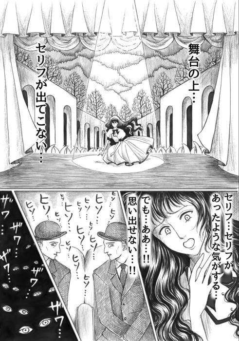 アリスは迷宮の夢をみるか?page4.JPG