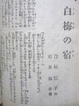 キング-吉屋信子先生の作品も載っている.JPG