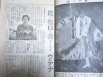 キング-新年を告げる外国婦人のポートレートとウテナ化粧分の広告.JPG