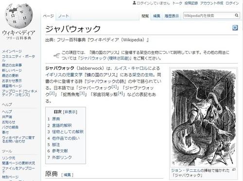 ジャバウォックwiki.jpg
