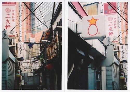 三軒茶屋の三角地帯の昔の写真.jpg