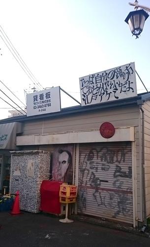 三軒茶屋レコードショップFUJIYAMA-a.JPG