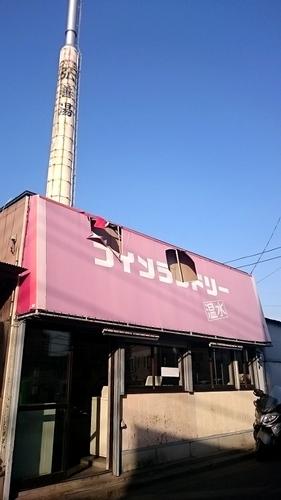 三軒茶屋銭湯とコインランドリー-a.JPG