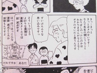 岡田あーみん_こいつらのワンシーン.JPG