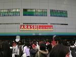 嵐東京ドームコンサート.jpg