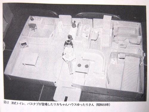 昭和59年リカちゃんハウス.JPG