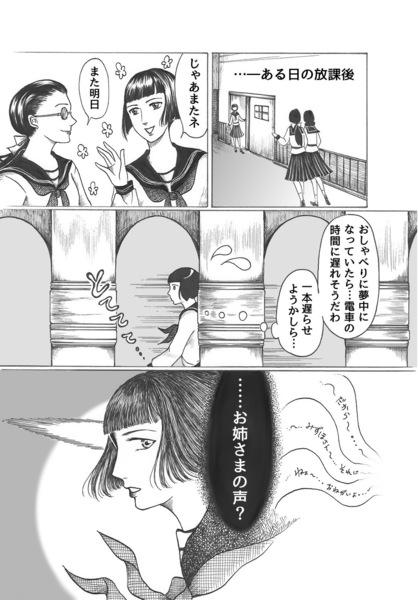昭和初期女学生まんが_第2話page1.jpg