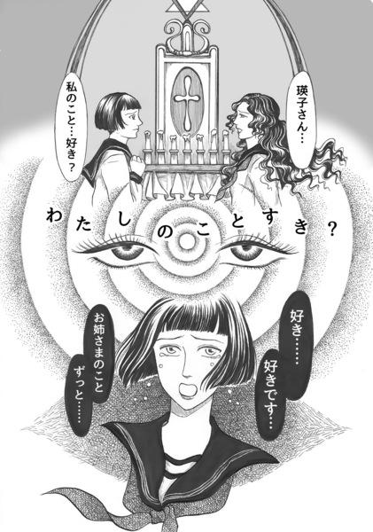 昭和初期女学生まんが_第2話page10.jpg